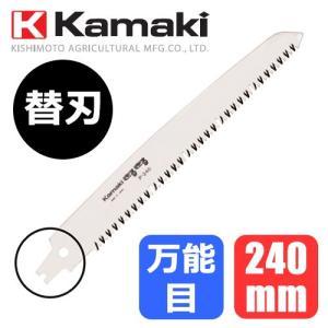 ピストル型鋸 替刃式 カマキ きるきる 万能目 専用替刃 P-240K|hearty-e