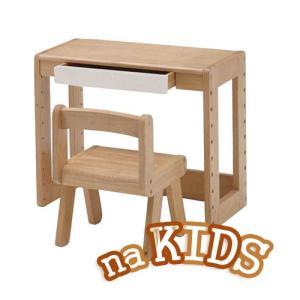 市場 naKIDS ネイキッズ スタディーセット KDS-1541NA ナチュラル|hearty-e