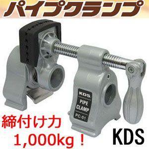 KDS パイプクランプ PC-01|hearty-e