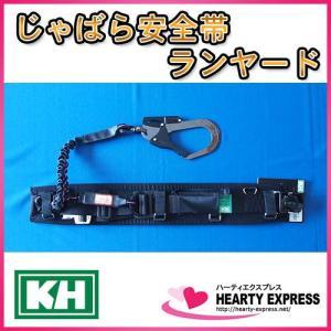 KH じゃばら安全帯(緋×黒) ワンタッチサポーターベルト付 HJAWRL-K|hearty-e
