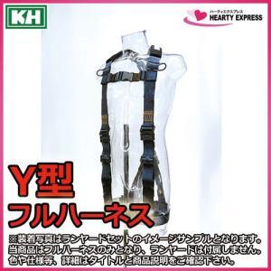 KH 基陽 フルハーネスY型(デニム風) HYNL-ML 身長165〜175cm用 ワンタッチ式|hearty-e