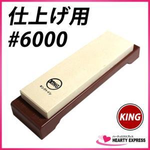 キング ホームトイシ S-45 HT-43 #6000 仕上げ用 一般家庭用 砥石 包丁 刃物 研ぎ キッチン|hearty-e