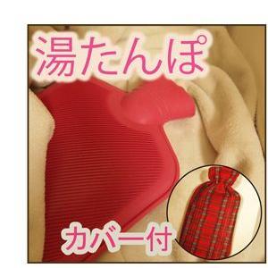 湯たんぽ ゴム製 ゆたんぽ カバー付 2L|hearty-e