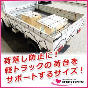 軽トラック用荷台ネット 130×180cm KNN-180 荷落し防止|hearty-e