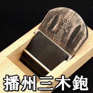 播州三木 鉋 伝統工芸士 山口房一作 京乃極 真空炭素鋼|hearty-e