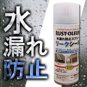 ■水漏れ防止 ゴムスプレー【リークシール】クリア 水性塗料 PVC|hearty-e