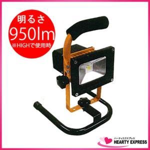 LED-10W 充電式 投光器 DN-103 明るさ950lm!