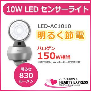■10W LEDセンサーライト LED-AC1010 コンセント式|hearty-e