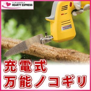 ■ムサシ 充電式 万能ノコギリ LiS-1180 切断 剪定 解体|hearty-e