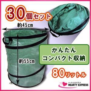 べんり〜だ 丸型 伸縮バッグ 80L 30個組 自立式 ダストバッグ|hearty-e