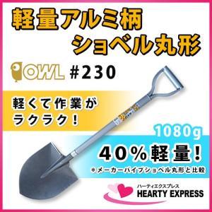 OWL 軽量アルミ柄ショベル 丸形 #230  スコップ|hearty-e