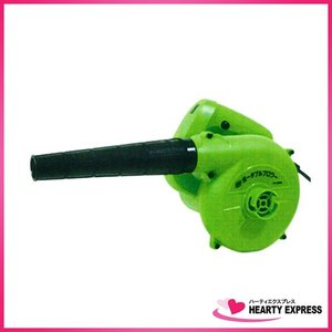 ポータブルブロワー TY-300B 吹き寄せ 集塵 バキューム|hearty-e