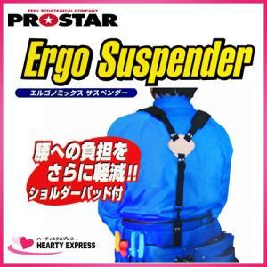 ■プロスター 作業用サスペンダー PSY-500 腰の負担軽減|hearty-e