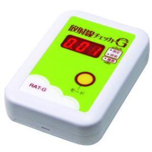 放射能測定器 放射線チェッカー(RAT-G) hearty-e