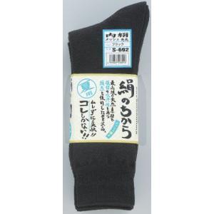 靴下 メンズ 4足セット 絹のちから S-692 おたふく|hearty-e