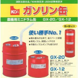 ガソリン携行缶 ミニドラム缶 20L GX‐20