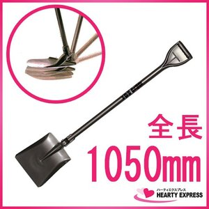 トンボ スコッパー 可変式ショベル ミニ角形セミロング 1050mm|hearty-e