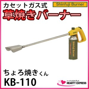 草焼きに最適なワイドな炎を実現!!  新富士 草焼きバーナーCB ちょろ焼くんKB-110 カセット...