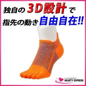靴下 3Dソックス 5足組 橙 オレンジ AS-05 スポーツ マラソン ランニング ゴルフ サイクリング 現場作業に最適! 男女兼用 フリーサイズ|hearty-e