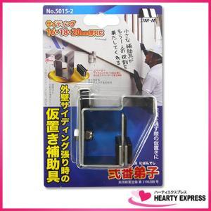 スターエム 弐番弟子 No.5015-2 サイディング20mm厚対応補助具|hearty-e