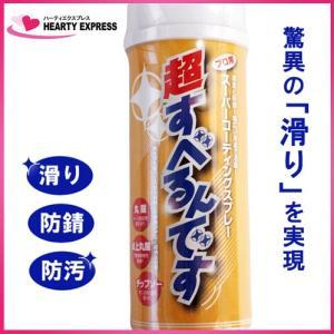 ■スーパーコーティングスプレー 超すべるんです 430ml 潤滑剤|hearty-e