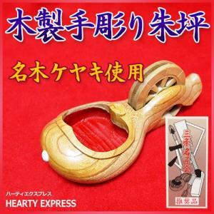 ■木製手彫り朱坪 墨壷 ケヤキ製 180mm|hearty-e