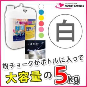■たくみ 粉チョーク 5kg ボトル入 白 No.2231 チョークライン用 hearty-e