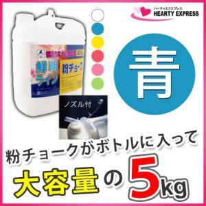 ■たくみ 粉チョーク 5kg ボトル入 青 No.2232 チョークライン用 hearty-e