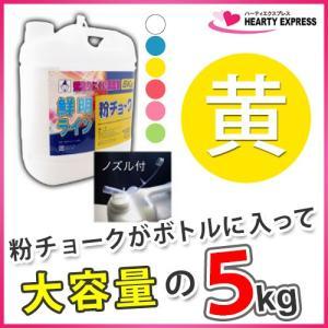 ■たくみ 粉チョーク 5kg ボトル入 黄 No.2233 チョークライン用 hearty-e