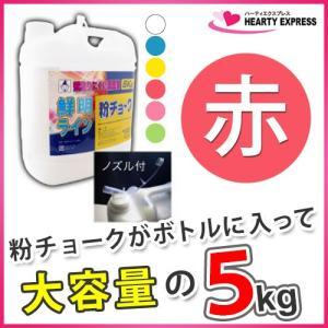 ■たくみ 粉チョーク 5kg ボトル入 赤 No.2234 チョークライン用 hearty-e
