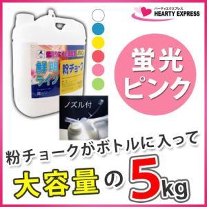 ■たくみ 粉チョーク 5kg ボトル入 蛍光ピンク No.2241 hearty-e
