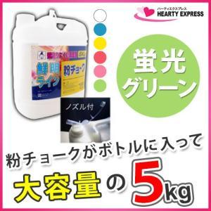 ■たくみ 粉チョーク 5kg ボトル入 蛍光グリーン No.2242 hearty-e
