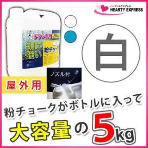 ■たくみ 屋外粉チョーク 5kg ボトル入 白 No.2251 チタン含有 hearty-e
