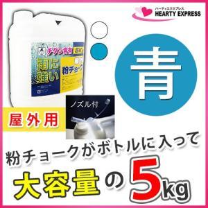 ■たくみ 屋外粉チョーク 5kg ボトル入 青 No.2252 チタン含有 hearty-e