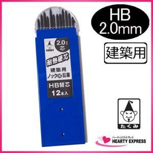 たくみ 建築用ノック式鉛筆用替芯 HB 2.0mm 12本入 シャーペン hearty-e
