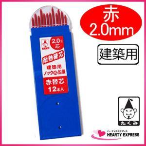 たくみ 建築用ノック式鉛筆用替芯 赤2.0mm 12本入 シャーペン hearty-e