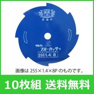 ツムラ 草刈刃 ブルーカッター 8枚刃 305x1.4x8 10枚組 hearty-e
