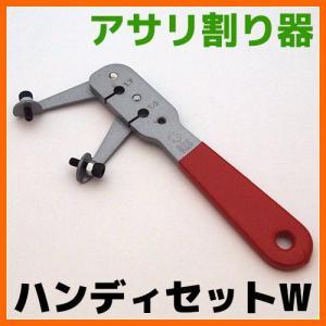 ツムラ アサリ割り器 ハンディセットW 板厚1.4mm 1.7mm 丸鋸|hearty-e