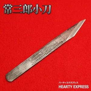 常三郎鉋 五十年小刀 木目仕上げ 青紙1号鍛造古鋼|hearty-e