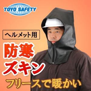 ■トーヨー ヘルメット用 防寒ズキン 寒冷地作業 フリース帽子|hearty-e