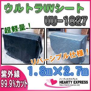 ■ウルトラUVシート UU-1827 1.8m×2.7m 超軽量紫外線カット|hearty-e