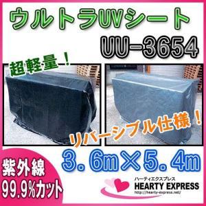 ■ウルトラUVシート UU-3654 3.6m×5.4m 超軽量紫外線カット hearty-e