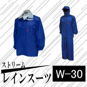 ストリームレインスーツ W-30|hearty-e