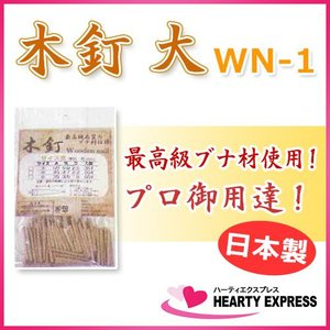 ■木釘 大 WN-1 ブナ材 日本製 大工・建具・家具などに|hearty-e