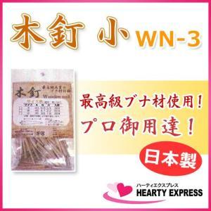 ■木釘 小 WN-3 ブナ材 日本製 大工・建具・家具などに|hearty-e