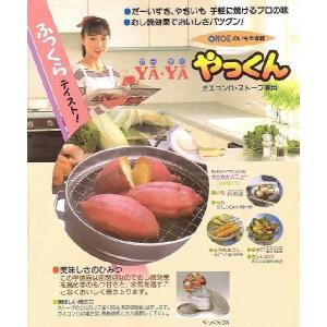 焼き芋器 やっくんDX|hearty-e
