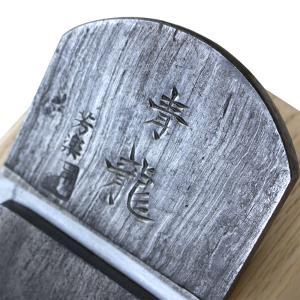 山本鉋 青龍 白樫半包台 寸八70mm 青鋼 共押え 釜地木目|hearty-e