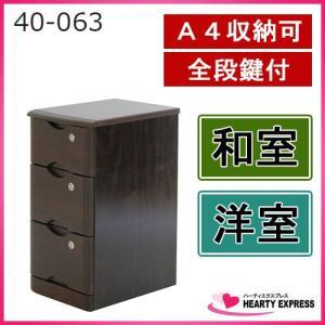 ヤマソロ タモチェスト 全段鍵付 3段 ダークブラウン  和室 洋室 40-063|hearty-e