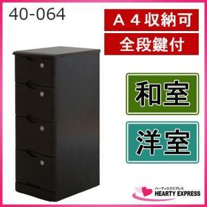 ヤマソロ タモチェスト 全段鍵付 4段 ダークブラウン  和室 洋室 40-064|hearty-e