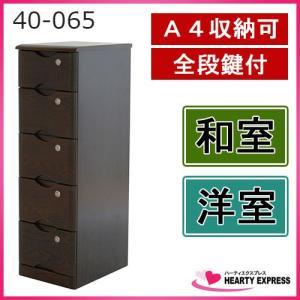 ヤマソロ タモチェスト 全段鍵付 5段 ダークブラウン  和室 洋室 40-065|hearty-e